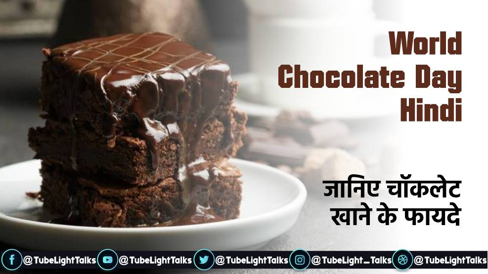 World Chocolate 2020 Day Hindi