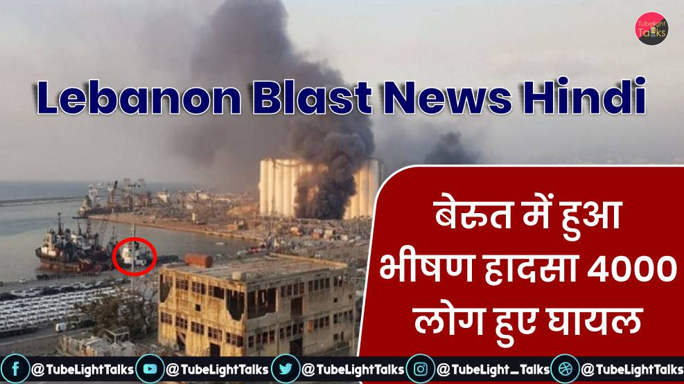 Lebanon Blast News Hindi