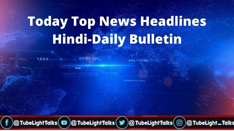 Today Top News Headlines Hindi-Daily Bulletin