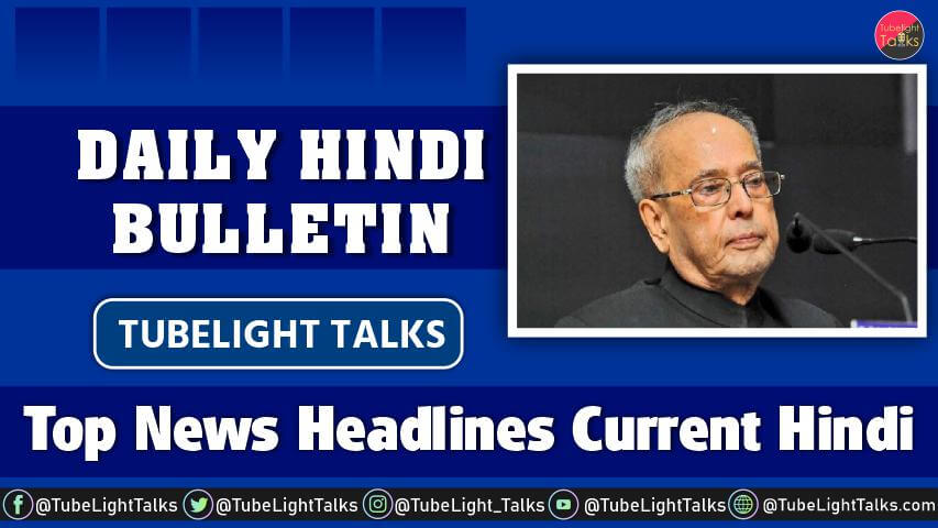 Top News Headlines Current Hindi Daily Bulletin Tubelight Talks