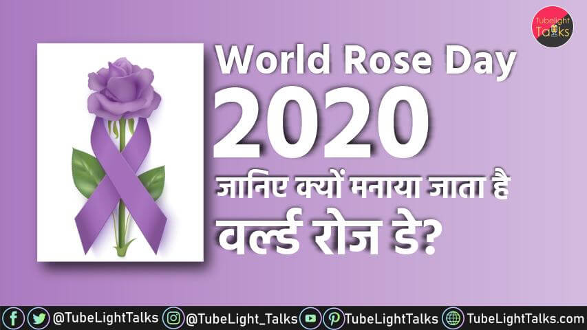 World Rose Day 2020 theme quotes images hindi