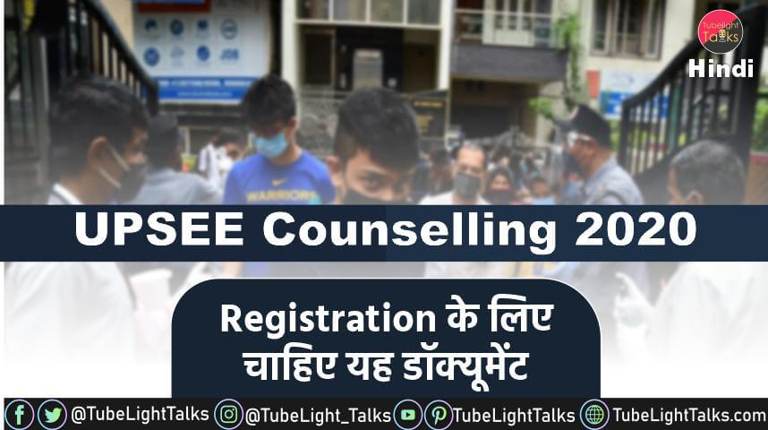 UPSEE Counselling 2020 hindi