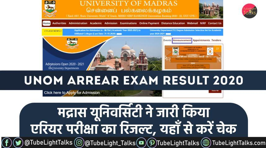 Unom Arrear Exam Result 2020 hindi