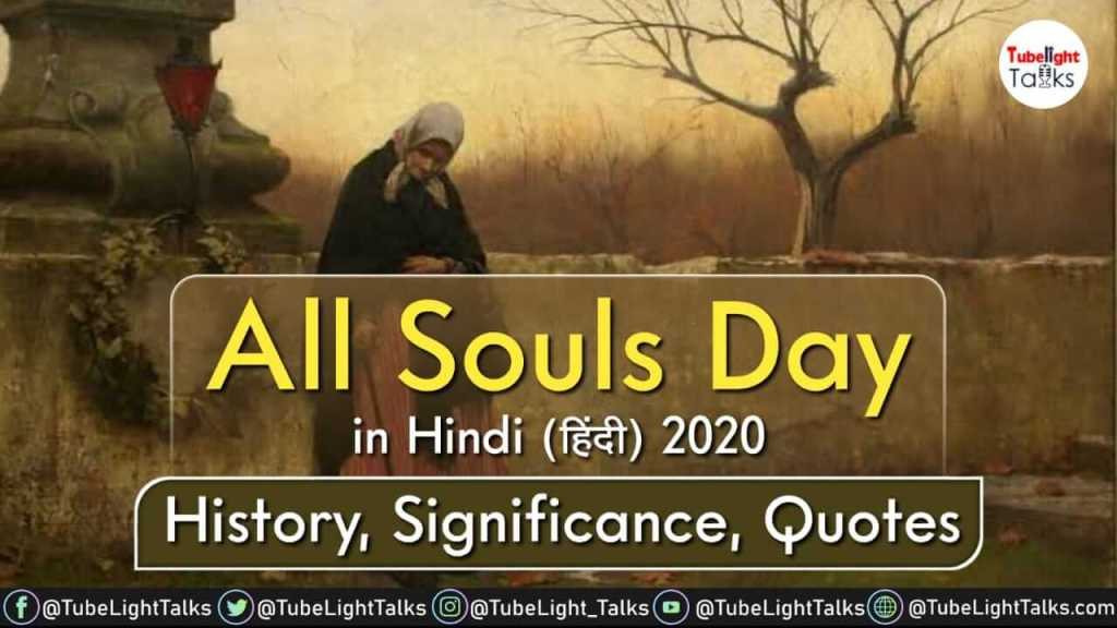 Happy All Souls Day in Hindi 2020 History, Significance, Quotes