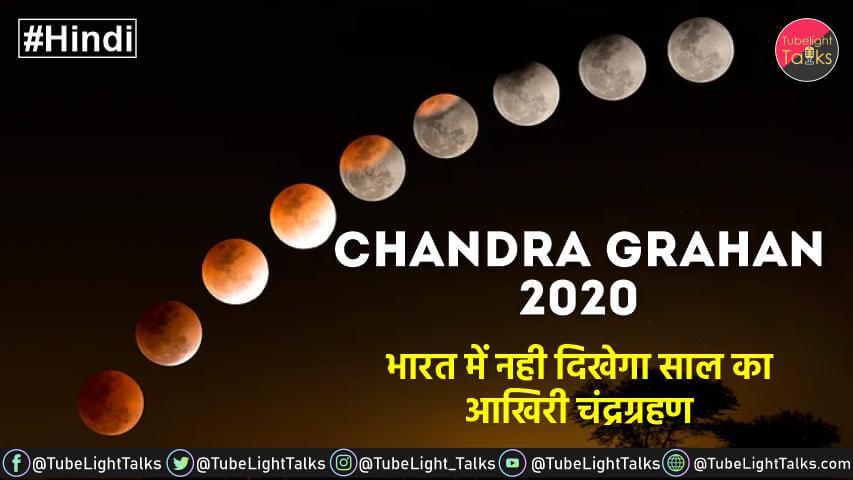 last Chandra Grahan 2020 november 16 hindi