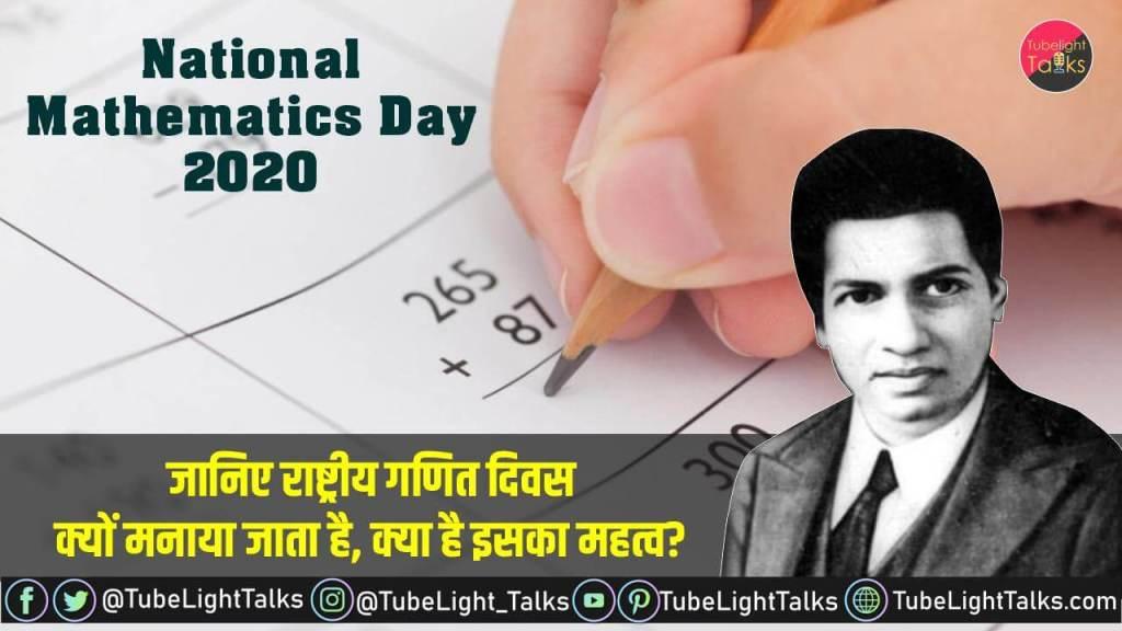 National Mathematics Day 2020 hindi
