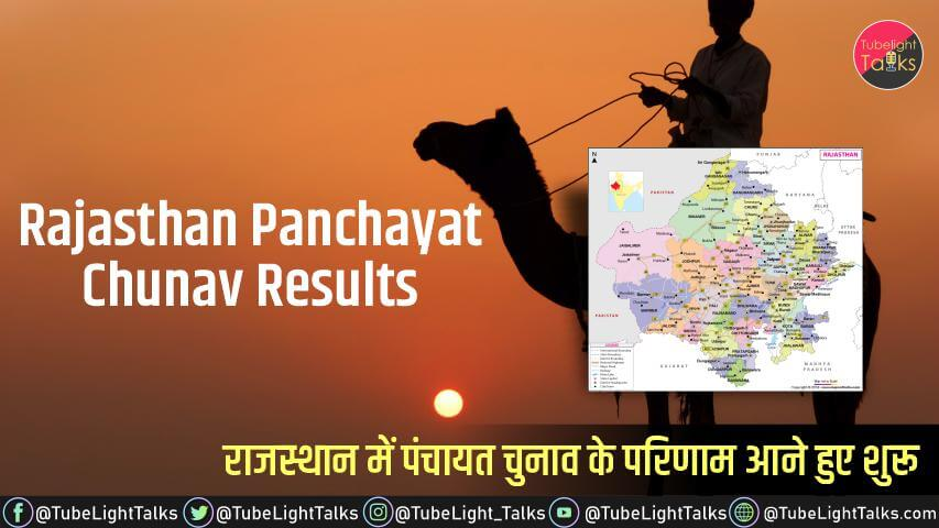Rajasthan Panchayat Chunav Results [Hindi]