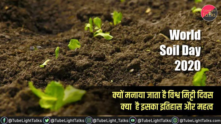 World Soil Day 2020 [Hindi] Theme, History, 5 December, Importance