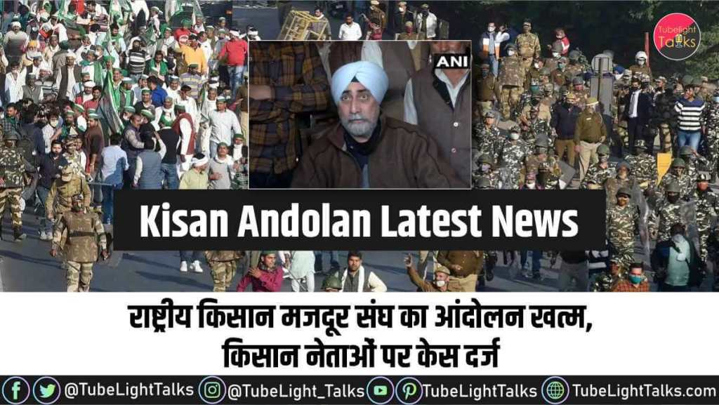 Kisan-Andolan-Latest-News-hindi