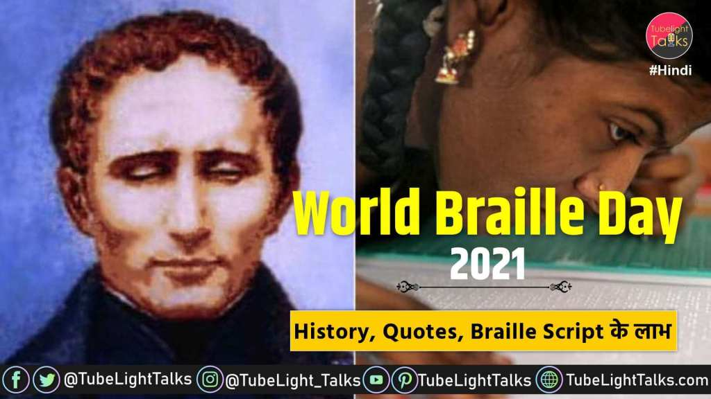 World-Braille-Day-2021-images-poster-quotes-hindi