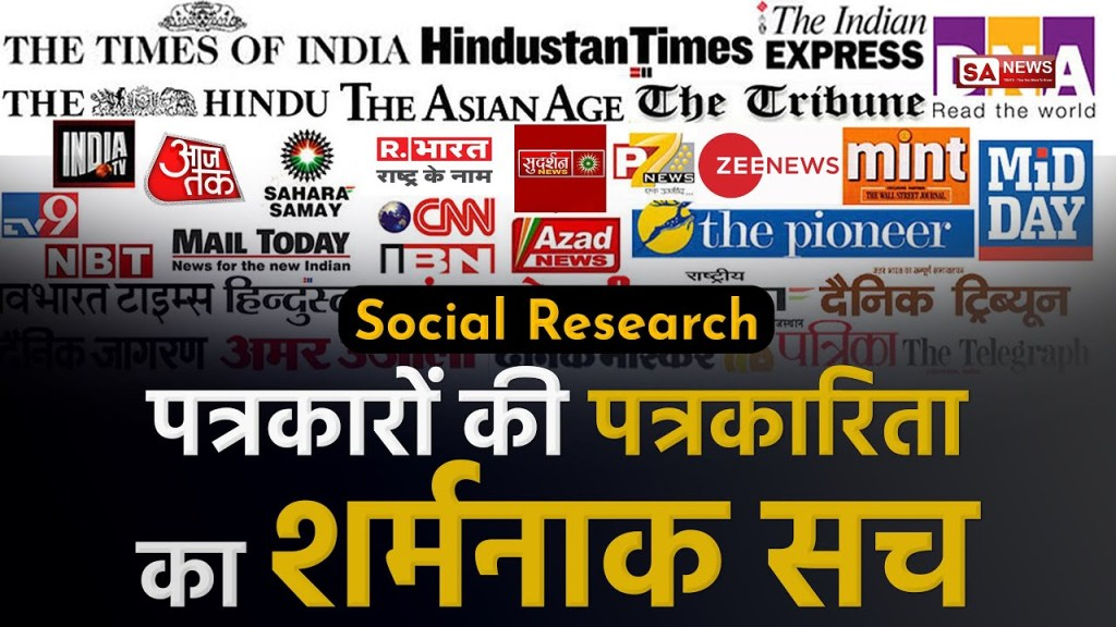 Social-Research-Reality-of-Indian-News-Media-HINDI