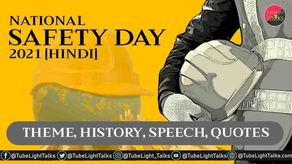 National-Safety-Day-2021-Theme-History-Speech-Quotes-Hindi