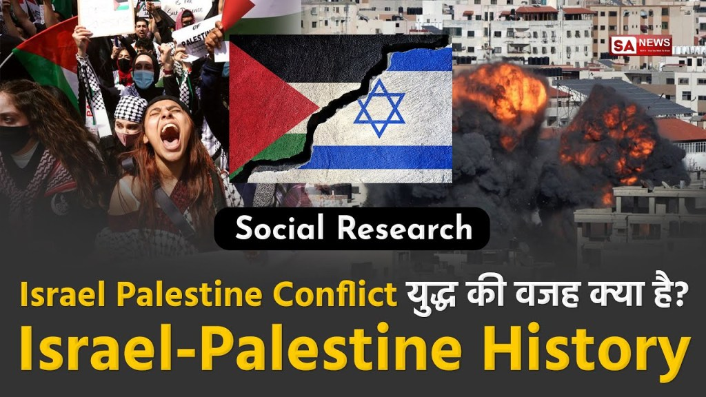 Israel Palestine Conflict in Hindi
