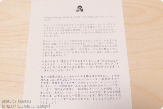 サイン本!「ピーナツができるまでの12カ月」が届いた~!