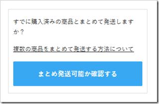 アニメイトのオンラインショップでのお買い物 (ダンキラ1周年のグッズ注文は7月5日まで!)
