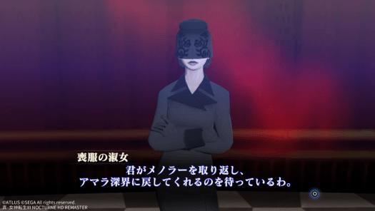 【メガテン3プレイ日記#6】