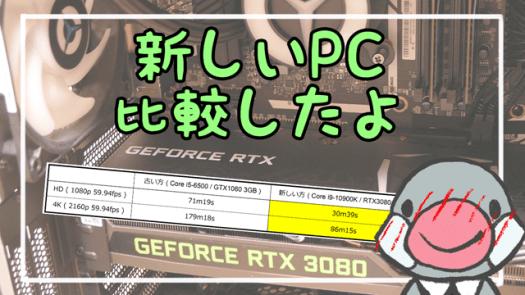 新しいPC ( レノボ Legion T750i / RTX3080 ) で動画の書き出しにかかる時間をアレコレ比較しました