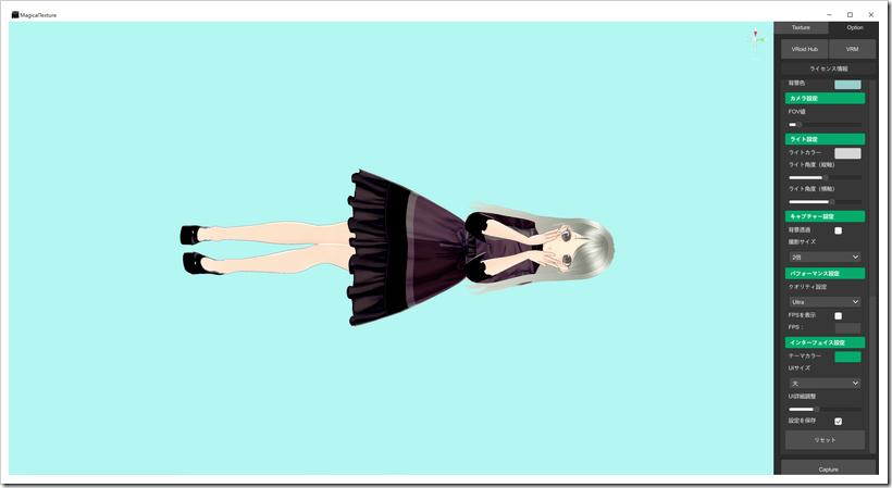 【VRoid】はじめての服作り【まじかる☆てくすちゃー 様】