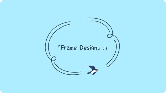【ちょっとよりみち】写真用!ステキなフレームデザインのサイトさまを見つけました!【飾り枠素材専門サイト「Frame Design」さま】