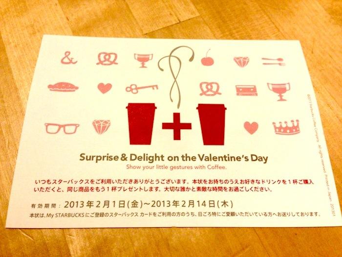 スターバックスバレンタインの招待状
