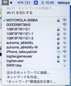 mac wifi iphoneテザリングyosemiteで設定