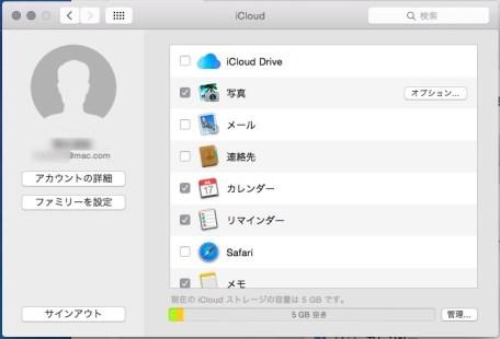 Macシステム環境設定 iCloudでiPhoneテザリング