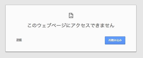 ウェブページにアクセスできません