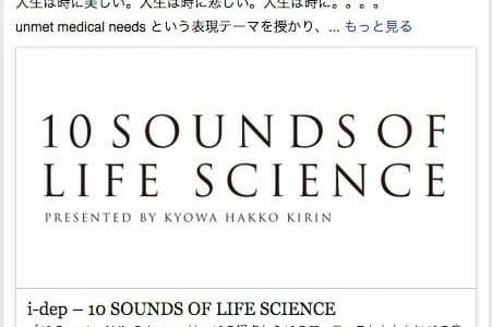 i-dep / 10 SOUNDS OF LIFE SCIENCE
