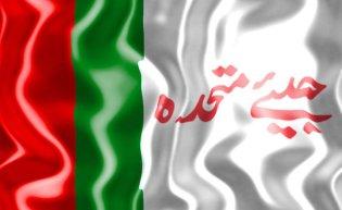 MQM-flag