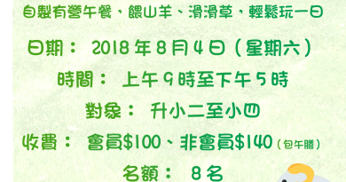 2018 暑期活動之綠色活動