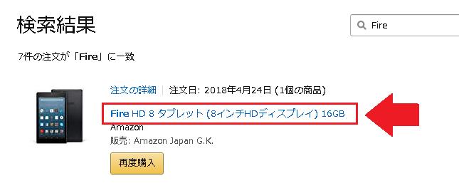 注文履歴に表示されたFireタブレットの情報から商品名をクリック