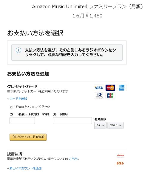Amazon music unlimitedの支払い方法選択画面