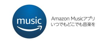 amazonプライムミュージック