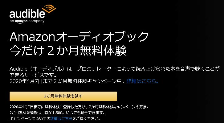 今だけAmazon オーディブルが2ヶ月無料体験のキャンペーン