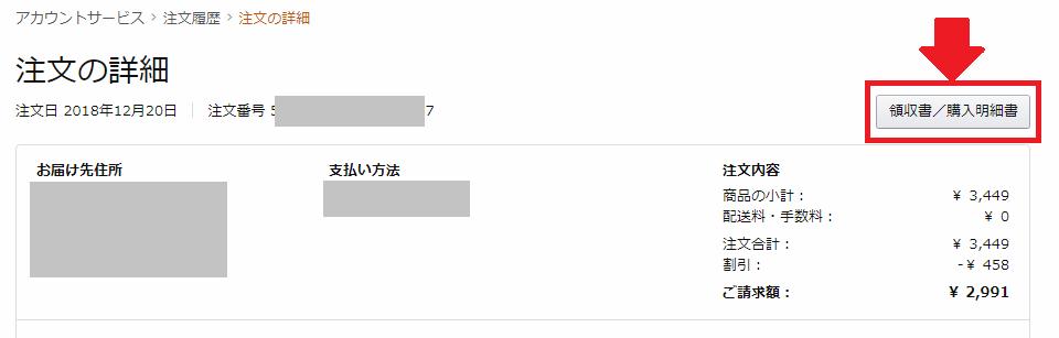 領収書/購入明細書