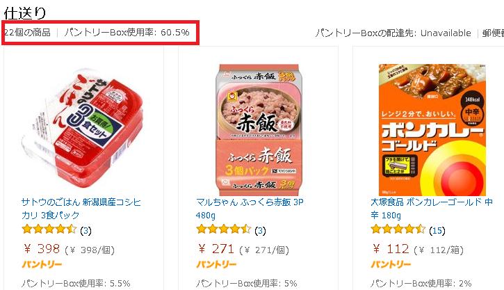 AmazonパントリーのBox使用率表示