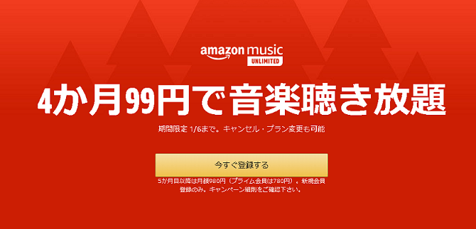 Amazon Music Unlimited 4か月99円の期間限定キャンペーン