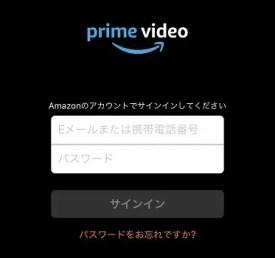プライムビデオアプリのログイン画面