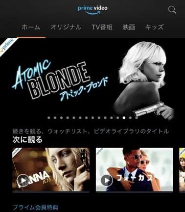 アプリのプライムビデオトップ画面