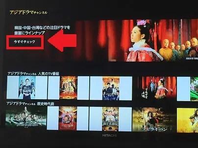 アジアドラマチャンネル 今すぐチェック