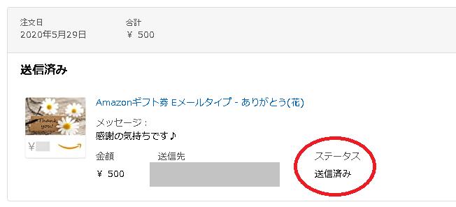 Amazonギフト券 チャージタイプ注文後の注文履歴画面「送信済み」の表示画面