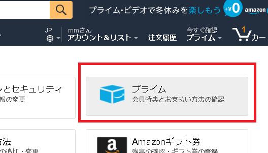 アカウントサービス画面からプライム