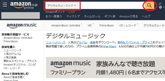 検索のカテゴリーでデジタルミュージックを選ぶ