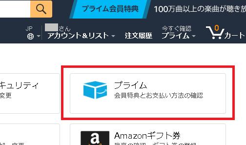 アマゾンアカウントサービス画面の「プライム」