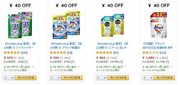 Amazonパントリーの40円OFF対象商品