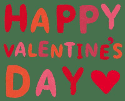 ハッピー バレンタイン