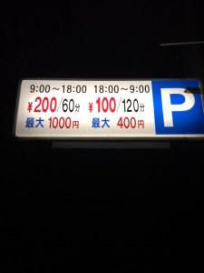 薬院大通駅周辺の駐車場1の料金