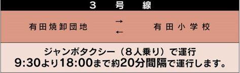 有田陶器市の無料シャトルタクシー時刻表