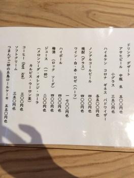 糸島の磯乃屋はなれのメニュー②