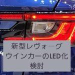 新型レヴォーグのリアウインカーのLED化検討